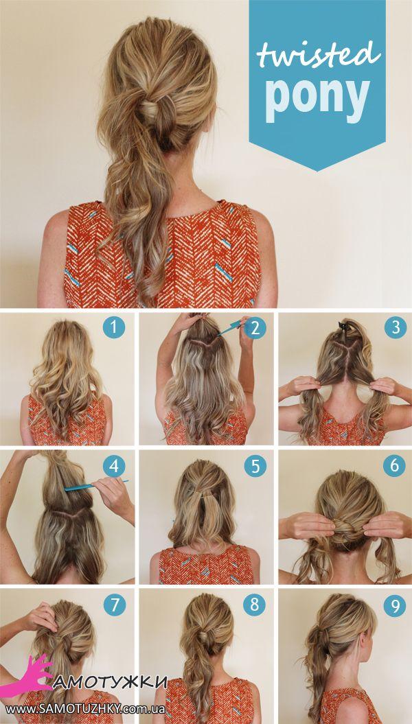 легкие прически из хвоста на длинные волосы