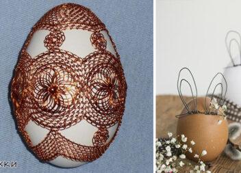 Декор пасхальних яєць дротом. 20 неймовірних ідей
