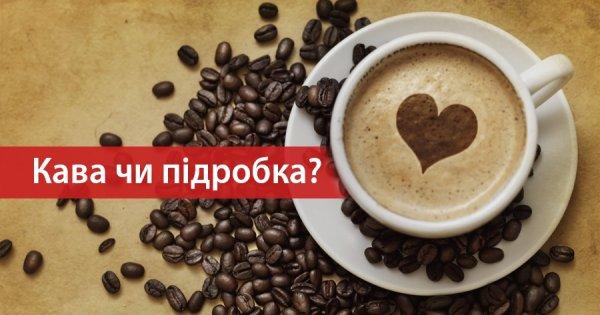 Корисно знати: Як самотужки відрізнити справжню каву від підробки?